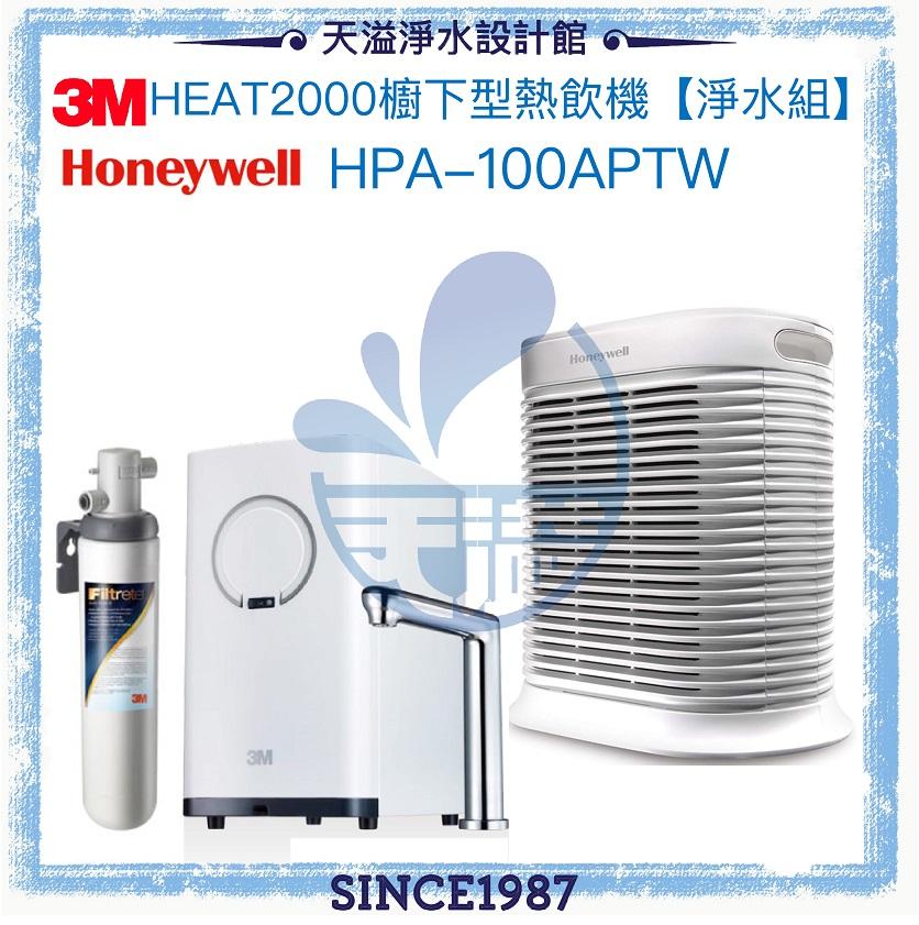 【3M x Honeywell】HEAT2000櫥下型熱飲機【淨水組,贈安裝】+ 抗敏空氣清淨機 HPA-100APTW【4-8坪】