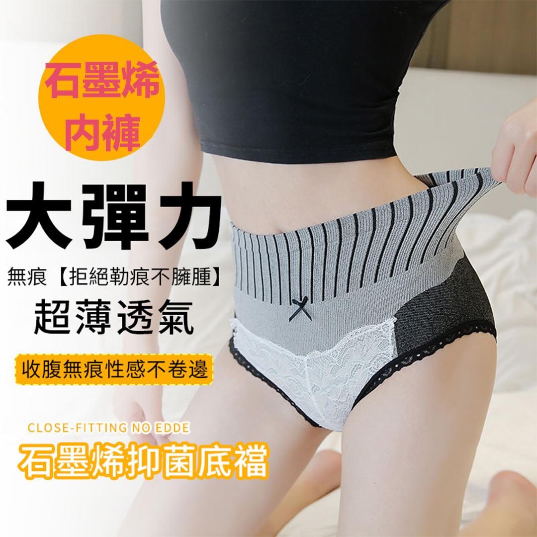 【石墨烯內褲】抗菌收肚腩,塑形束腰,美體提臀