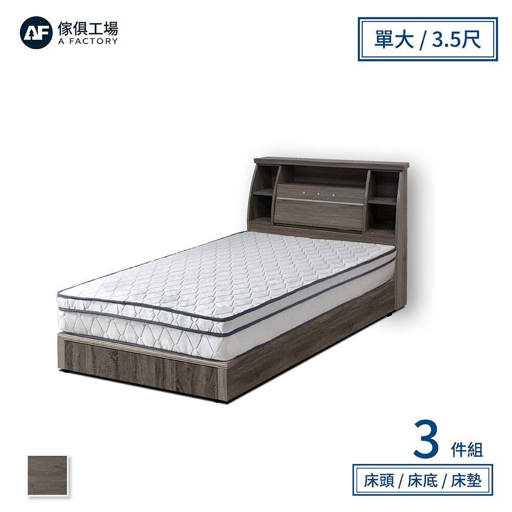 A FACTORY 傢俱工場-派蒙 簡約收納房間3件組(床頭箱+床墊+床底)-單大3.5尺