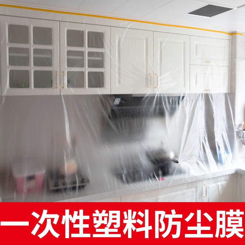❐♤❧一次性防塵膜防水防塵布家具沙發遮灰蓋布防灰塵塑料床防塵罩家用