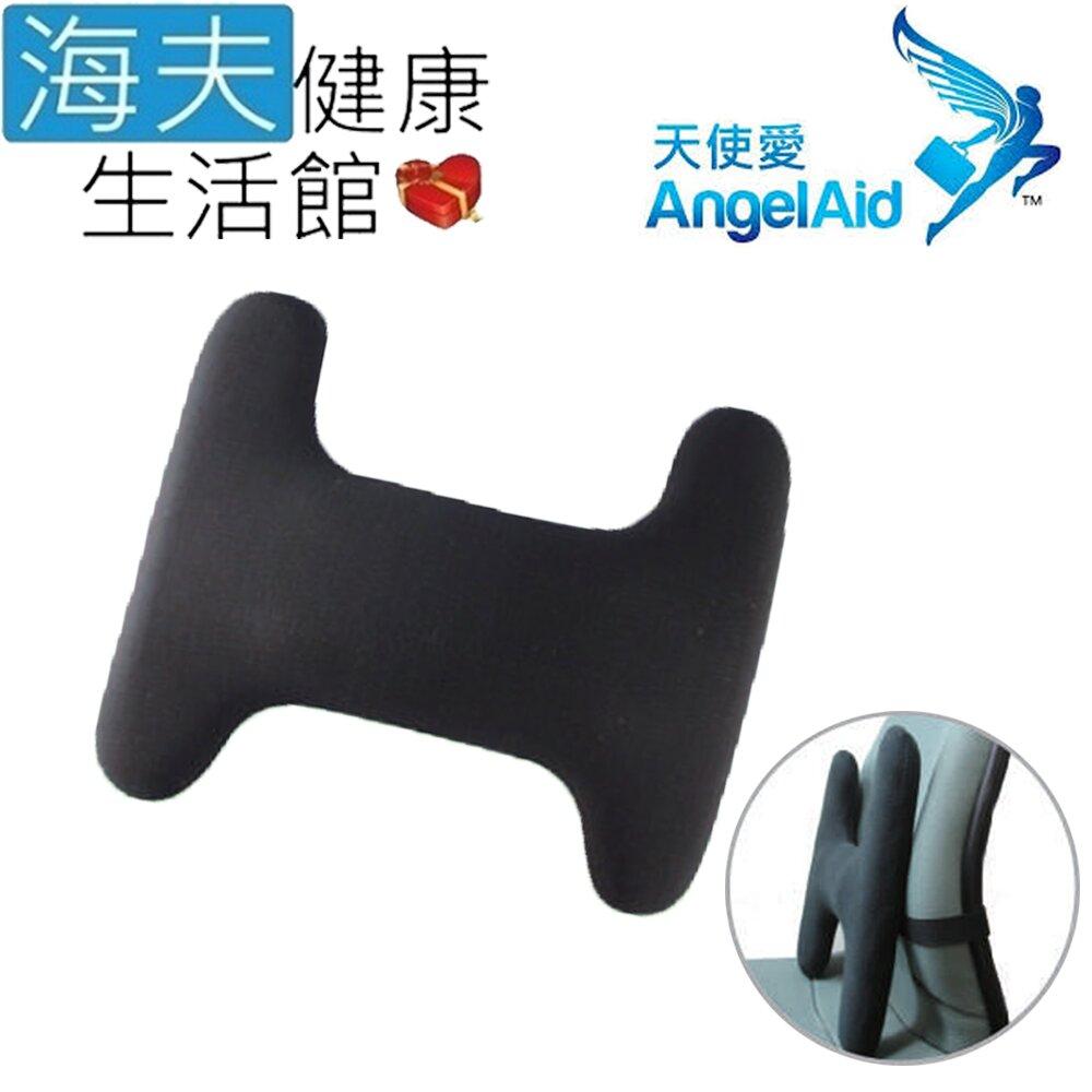 海夫健康生活館 天使愛 AngelAid H型 人體工學 背靠墊(MF-BACK-005H)