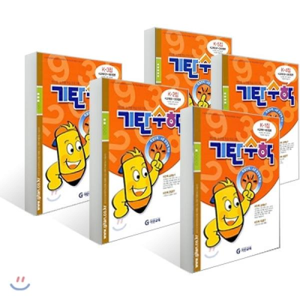 Gitan數學 K階段1-5輯套裝(預備中學1年級)/K教材1~300(Gitan數學系列 )