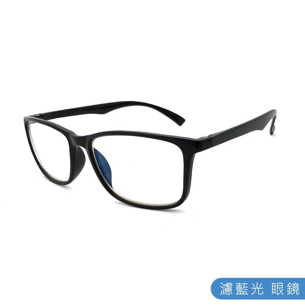 MIT濾藍光眼鏡  經典黑框 無度數平光眼鏡 抗UV(380)