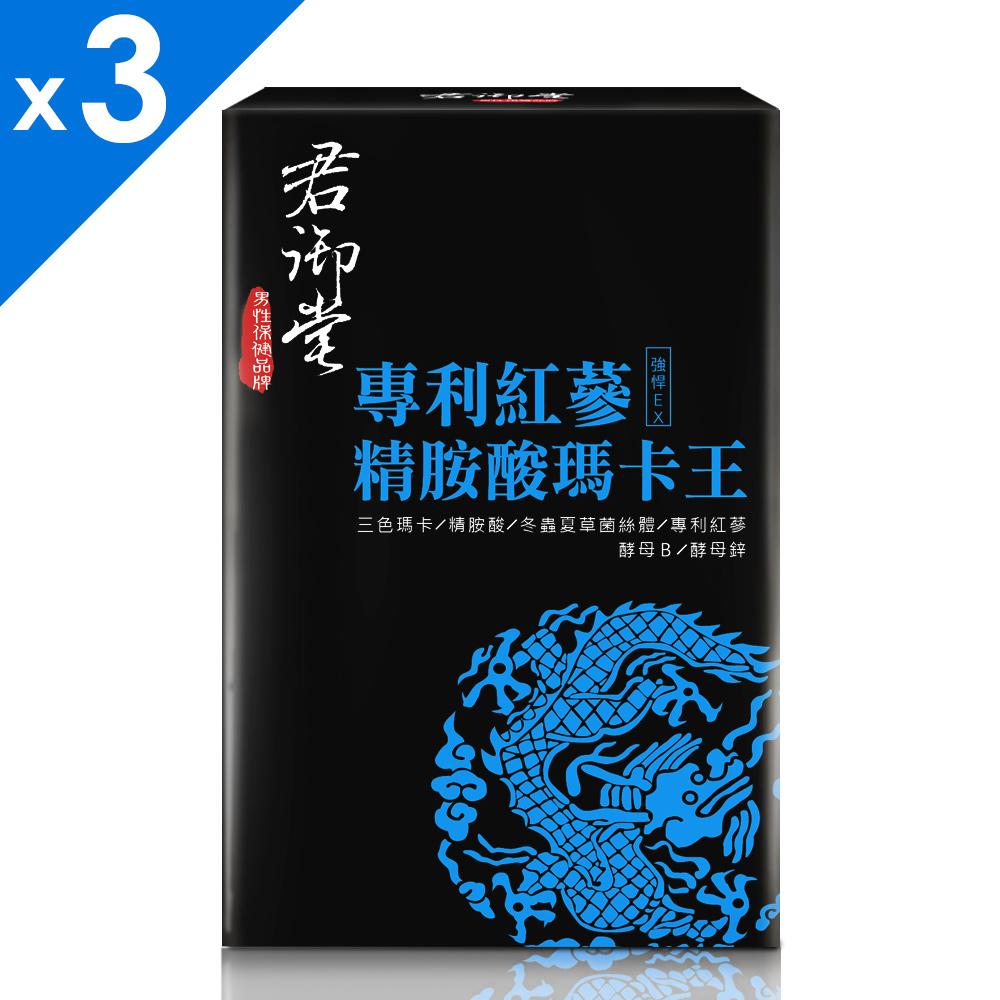 [UDR] 君御堂 專利紅蔘精胺酸瑪卡王 (30錠/盒) *3盒