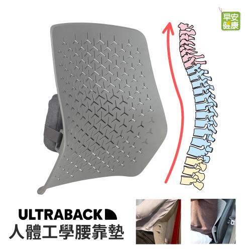 ULTRABACK悠舒背人體工學腰靠墊(灰)★幫助脊椎維持自然曲線,遠離腰痛問題。