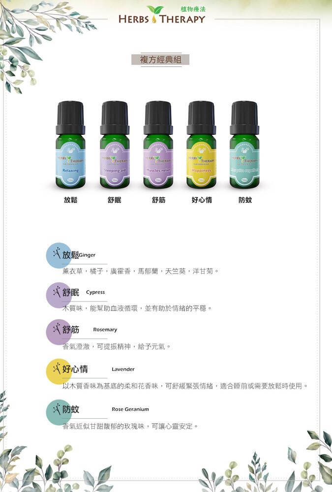 植物療法herbs therapy 複方經典精油組 5x10ml