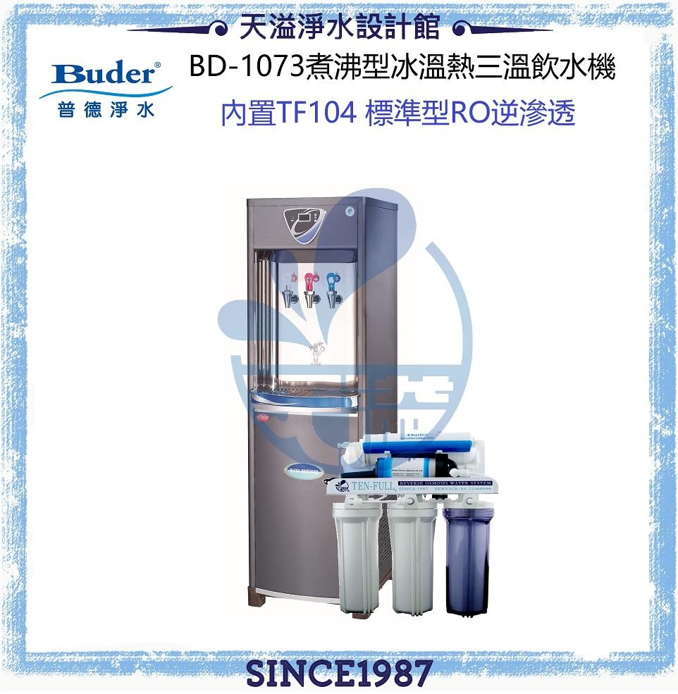 《普德BUDER》 BD-1073/CJ-1073煮沸型冰溫熱三溫飲水機【冰溫熱水均煮沸過】【內置TF104 標準型RO逆滲透】☛加碼贈送一年份濾心