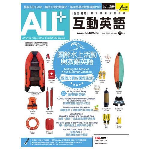 電子雜誌 ALL+互動英語 第2020年7月號No.188期