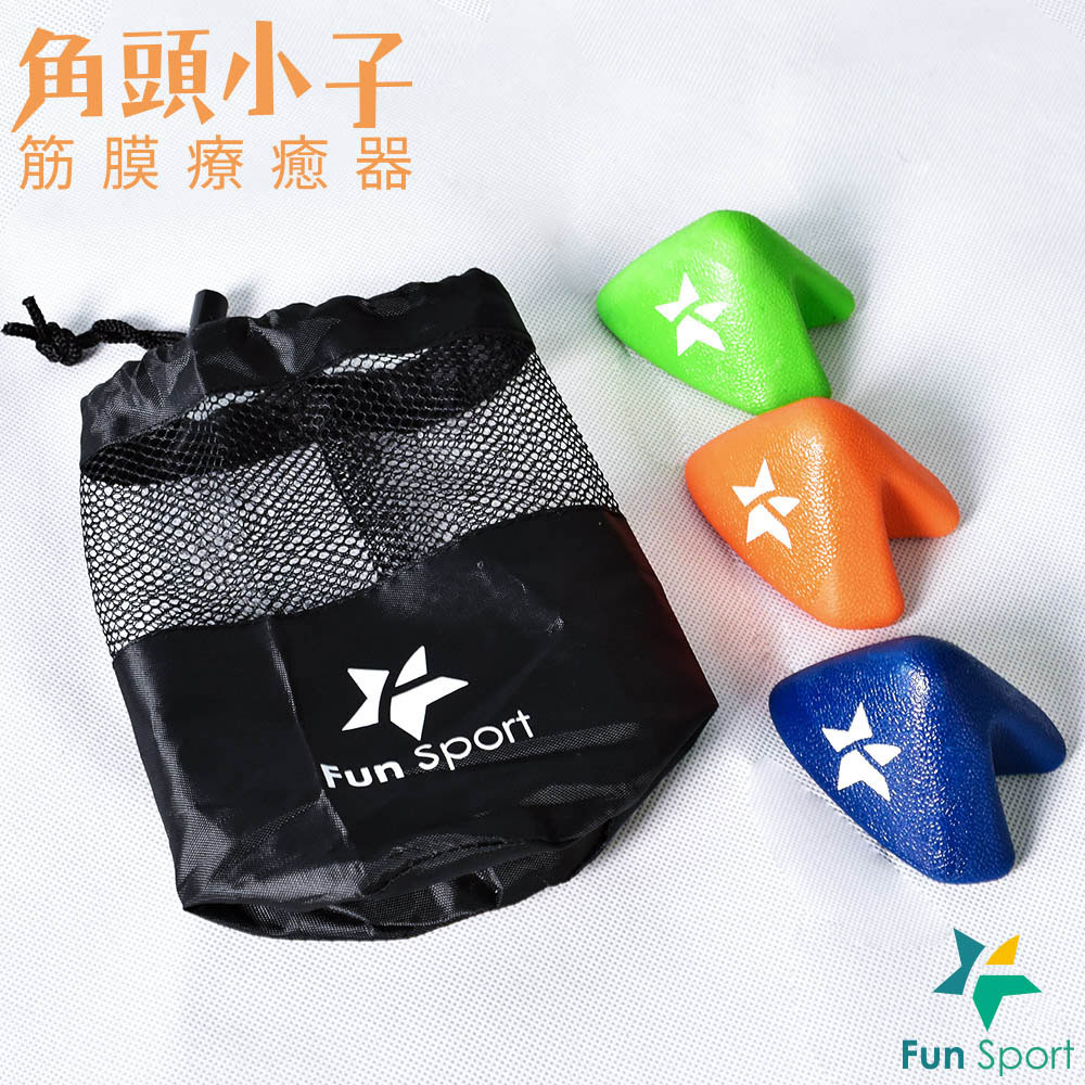 【FunSport】筋膜療癒器(按摩球/放鬆球/按摩器)3顆組+收納袋★筋膜按摩專用(軟、中、硬)依照需求給身體帶來最好的按摩體驗