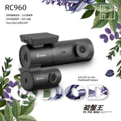 DOD RC690 口紅姬 雙鏡頭行車記錄器【送64G+免運】WiFi功能 1080P GPS區間測速 Sony感光 135度廣角 破盤王 台南
