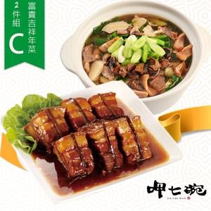 【呷七碗】富貴吉祥年菜C(台式魷魚螺肉蒜+極品東坡肉)下單後3日到貨