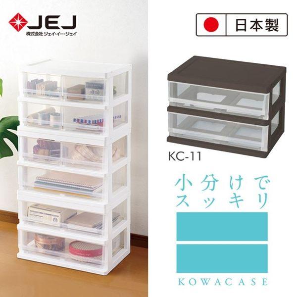日本JEJ KOWA系列 2層抽屜櫃 2格 KC-11 完美主義【JEJ064】