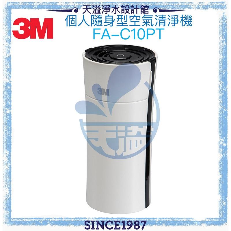 【3M】FA-C10PT 淨呼吸個人隨身型空氣清淨機【潔淨白】【台灣公司貨】