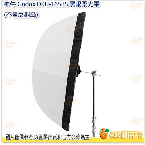 @3C柑仔店@ 神牛 Godox DPU-165BS 黑銀柔光罩 柔光布 UB-165D 反光傘 適用 公司貨