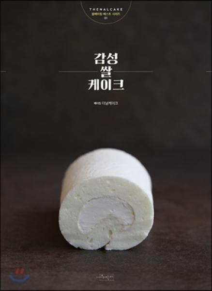 大米蛋糕 (蛋糕 大米 烘焙 BEST系列 01)