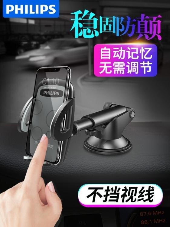 新年鉅惠▶車載支架 車載手機架汽車車用導航儀表台支駕吸盤通用車上支撐支架