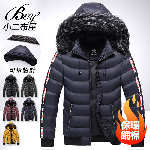 BOY2小二布屋 【NZ780039】鋪棉外套 百搭素面加厚保暖大尺碼連帽夾克