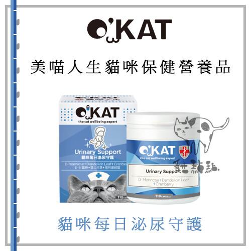 o'kat美喵人生貓咪保健營養品每日泌尿守護110顆
