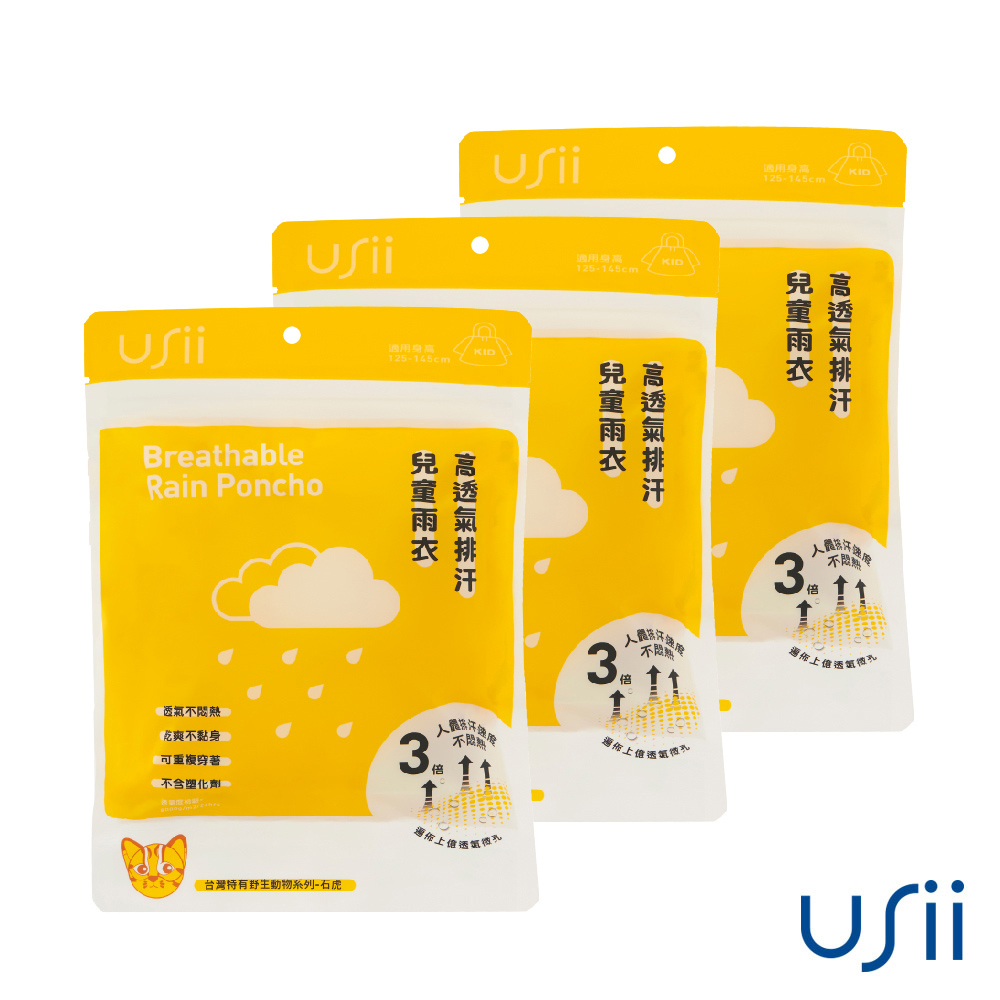 USii 高透氣排汗兒童雨衣 石虎(3入組)
