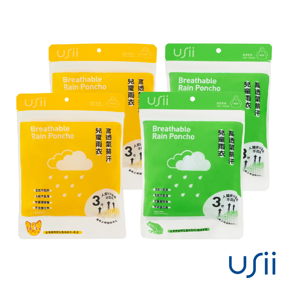 USii 高透氣排汗兒童雨衣 石虎x2+樹蛙x2(4入組)