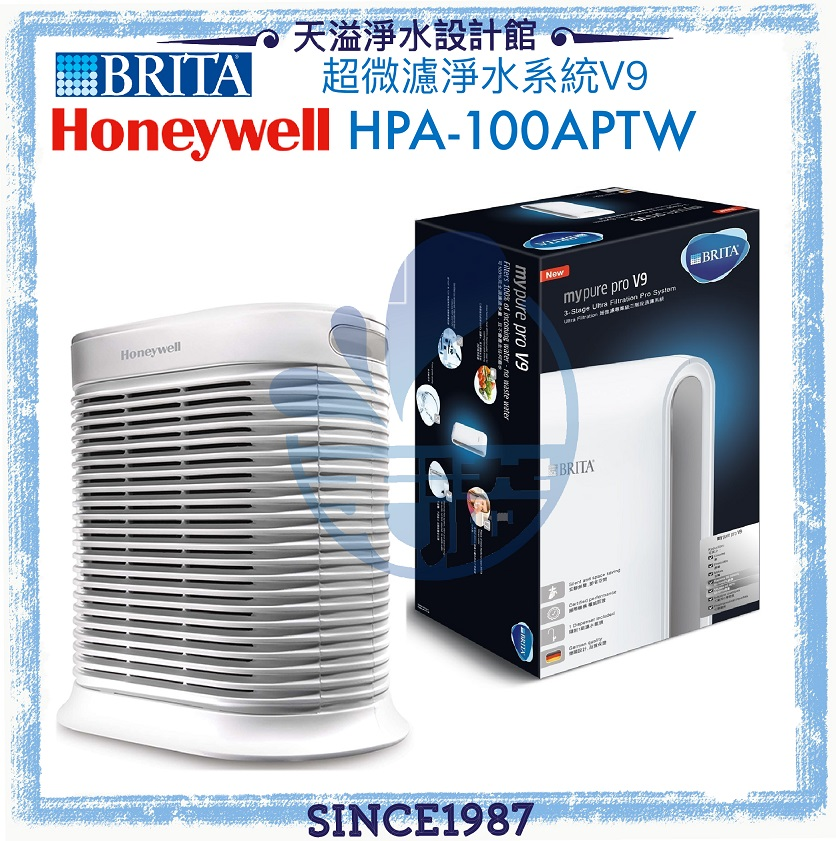 【BRITA x Honeywell】超微濾淨水系統V9【贈安裝】+ 抗敏空氣清淨機 HPA-100APTW【4-8坪】