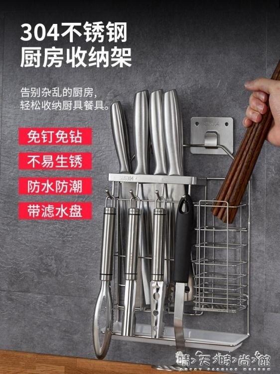 筷子筒 不銹鋼筷子筒筷子簍收納免打孔壁掛式筷簍筷籠家用置物架盒架桶籠【優品生活館】