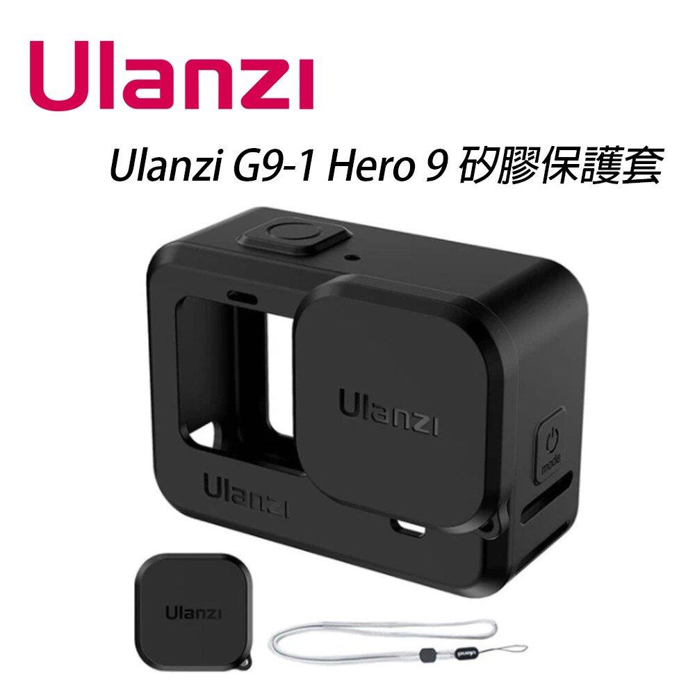 Ulanzi 優籃子 G9-1 GoPro Hero 9 矽膠 保護套