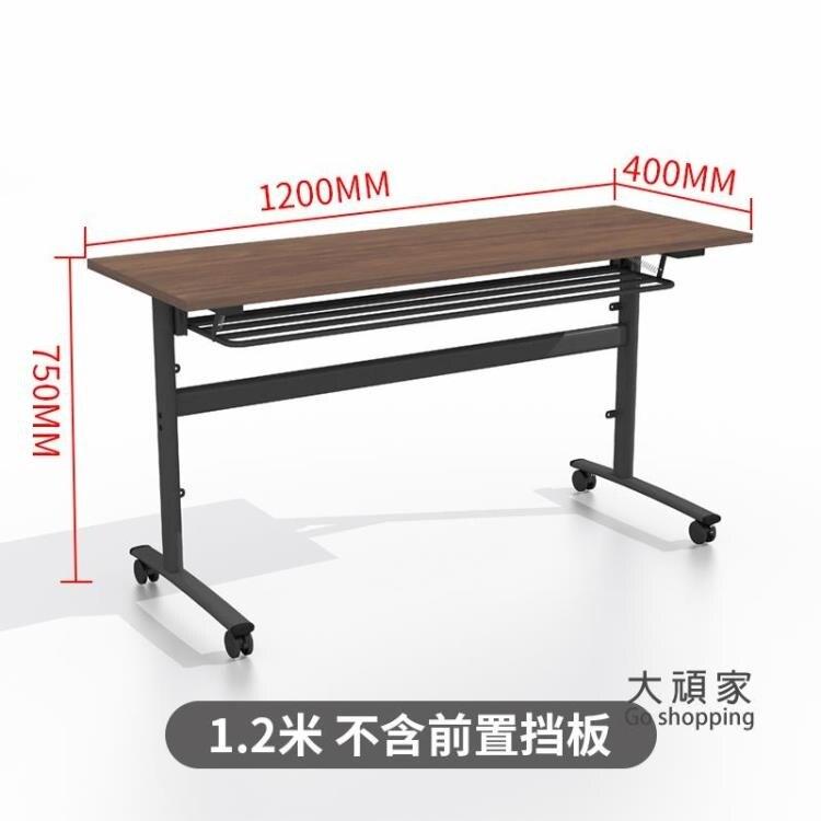 拼接桌 簡易拼接會議長條學校學生輔導班雙人課桌椅辦公職員折疊培訓室桌T
