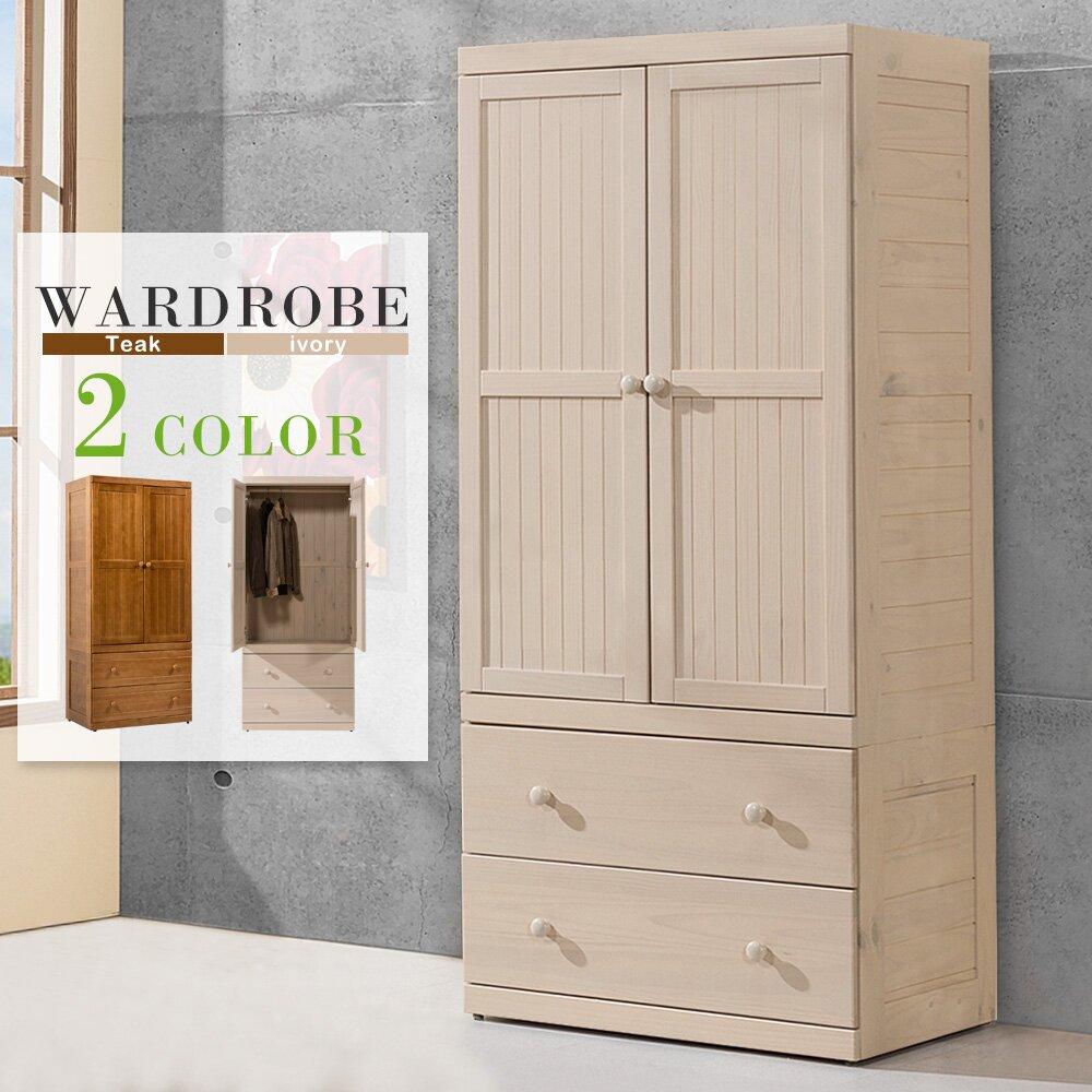 【YoStyle】戈登3x7尺二抽實木衣櫃(象牙白)