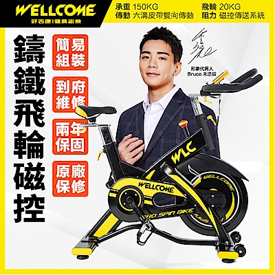 《好吉康Well-Come》M6-磁控飛輪健身車(20kg鑄鐵飛輪盤)
