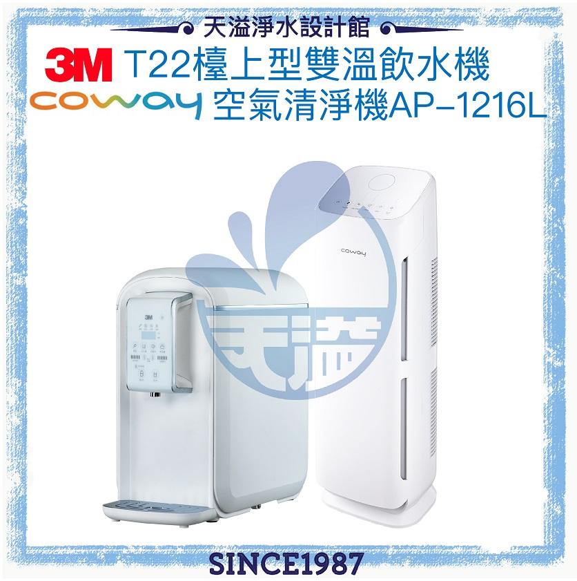 【3M  x Coway】 T22觸控式桌上型雙溫飲水機﹝亮眼白﹞﹝贈安裝﹞+ 綠淨力立式空氣清淨機 AP-1216L【14~18坪】