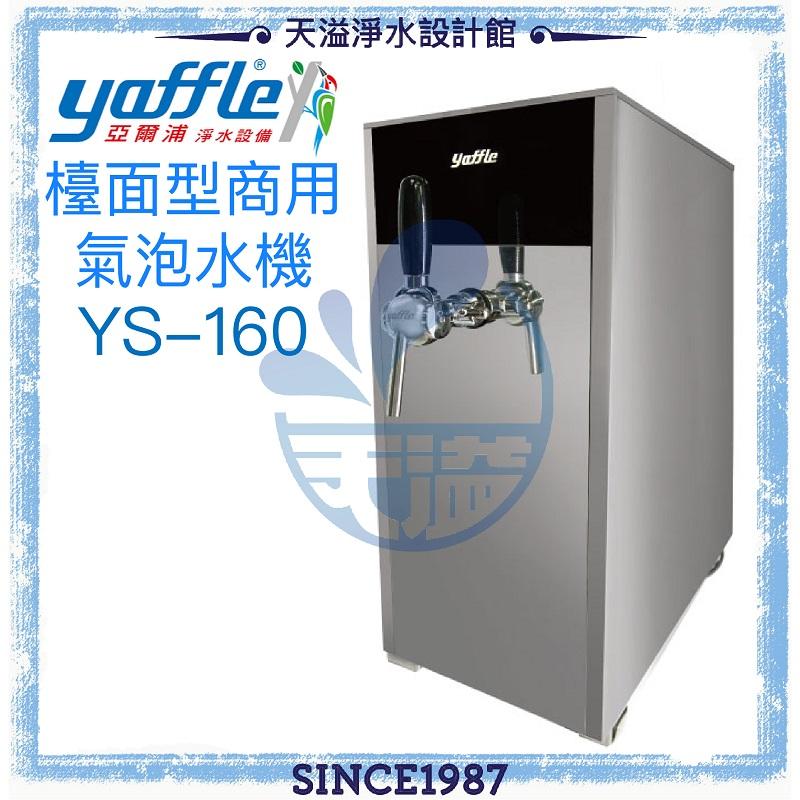 【yaffle亞爾浦】檯面型商用氣泡水機 YS-160【贈全台安裝服務】【台灣公司貨】