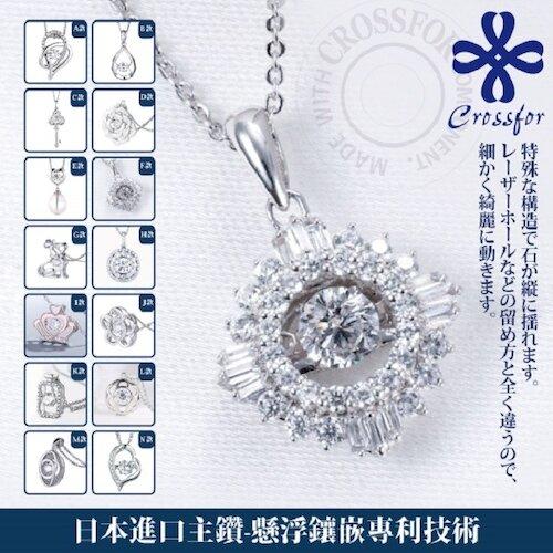 日本進口主鑽【CROSSFOR】項鍊【Dancing Stone系列】純銀懸浮閃動項鍊-14款選一