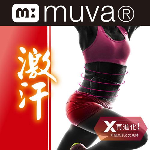 【muva】機能爆汗塑腰(S-M/L-XL)★立狀柱條、X型交叉束縛更穩固、遠紅外線