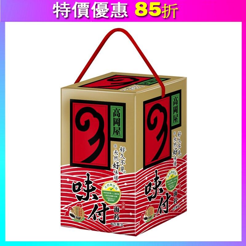 高岡屋味付海苔48束禮盒 (40g/盒)【免運代客送禮】