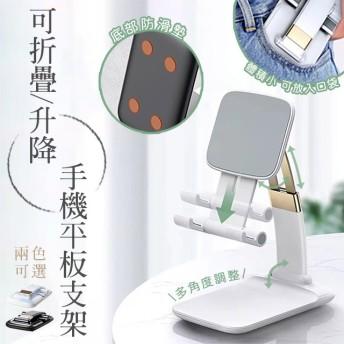 可折疊手機支架 平板支架 手機支架 平板支架 桌面支架 可折疊 升降 手機 【17購】 A4105