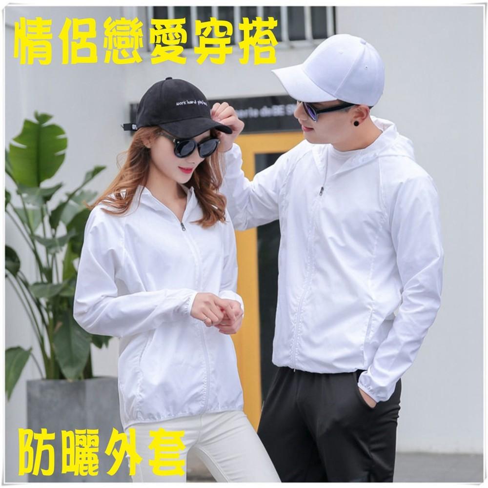 情侶外套 男女可穿 春夏防風防曬騎車外套 運動釣魚防水連帽外套 有內外口袋 附防塵收納袋 b66
