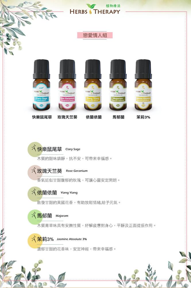 植物療法herbs therapy 戀愛情人精油組5x10ml