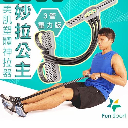 【Fun Sport】妙拉公主美肌塑體神拉器★超過10種好運動方式,體積輕巧好收納好攜帶
