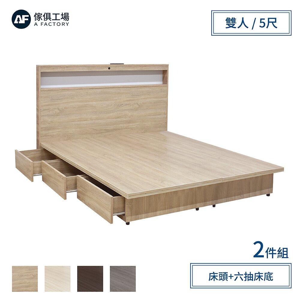 A FACTORY 傢俱工場-山田 LED燈光插座USB房間2件組(床頭+6抽收納)-雙人5尺