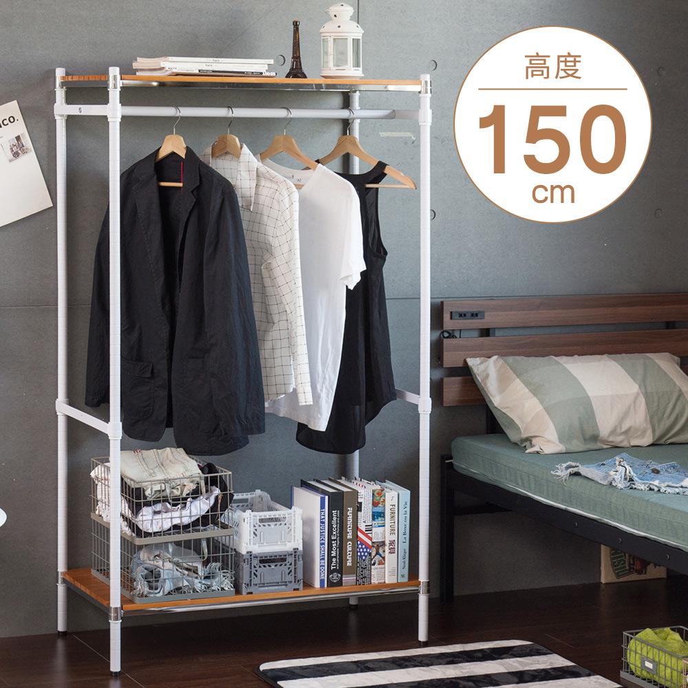 無印松木二層單桿衣櫥90X45X150cm MIT台灣製 完美主義【J0155】
