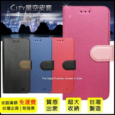 加贈掛繩【星空側翻磁扣可站立】HTC One M9 M9s M9e S9 S9u 皮套側翻側掀套手機殼手機套保護殼