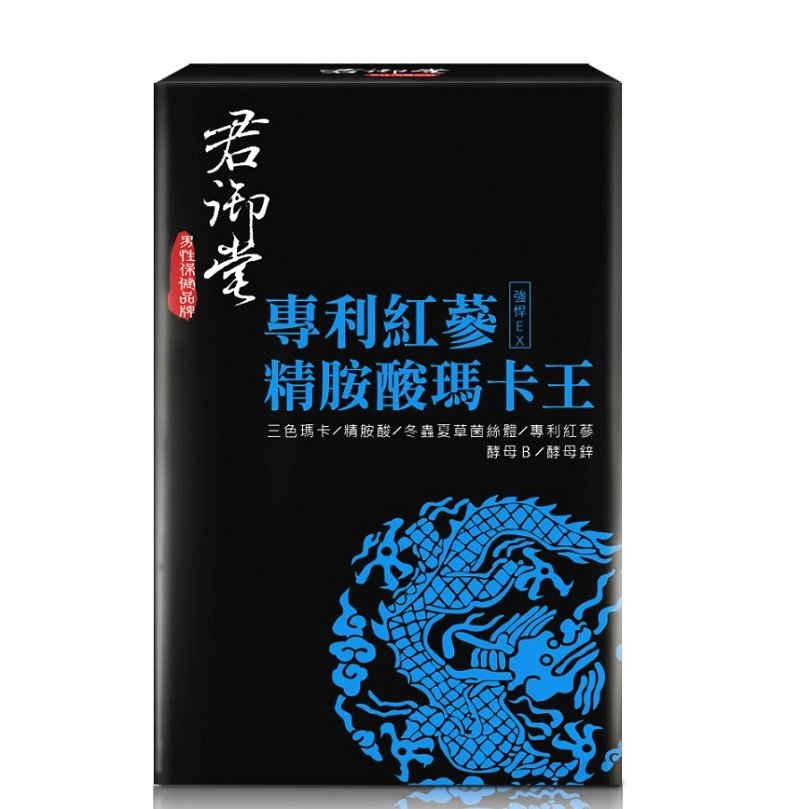 君御堂專利紅蔘精胺酸瑪卡王30PC