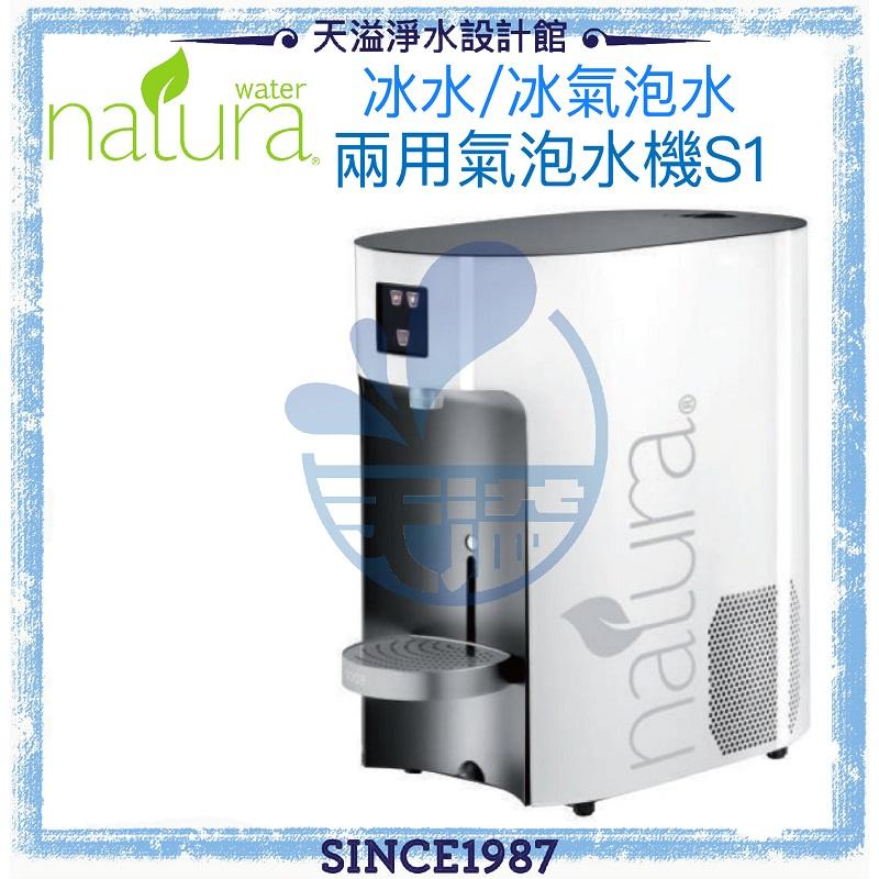 【yaffle亞爾浦】NATURA S1 酒窖/客房/貴賓室用氣泡水機【贈全台安裝服務】【台灣公司貨】