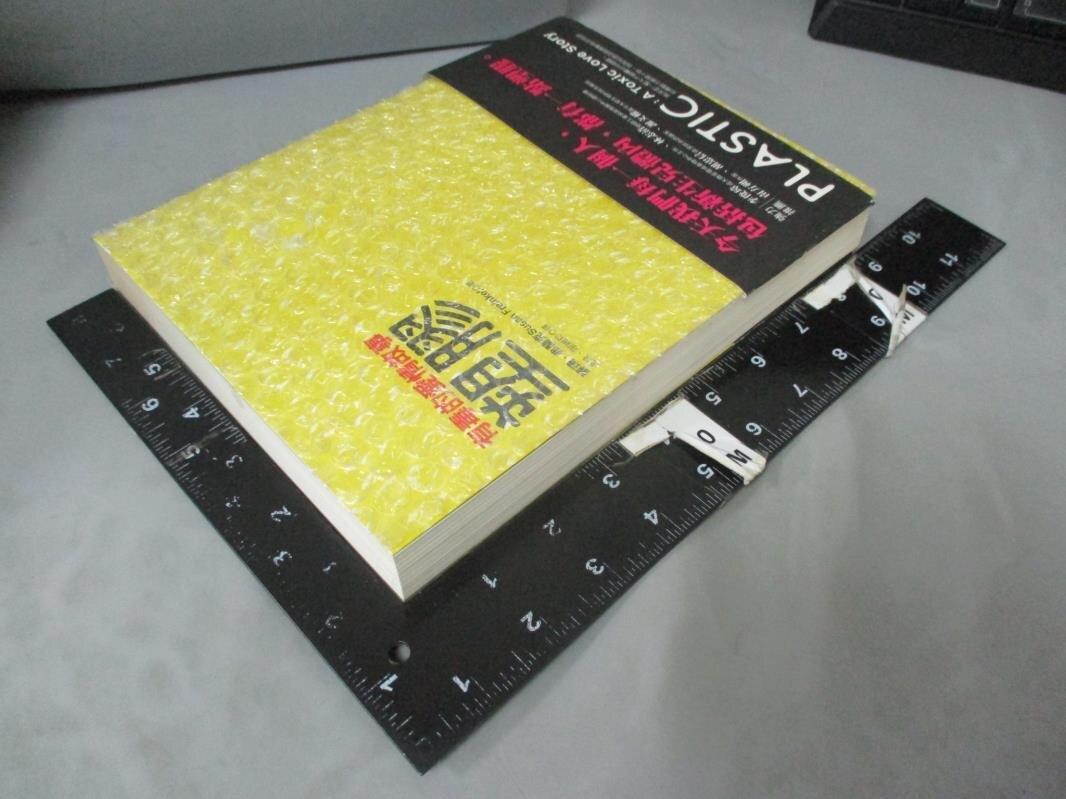 【書寶二手書T8/科學_EUA】塑膠-有毒的愛情故事_蘇珊.弗蘭克