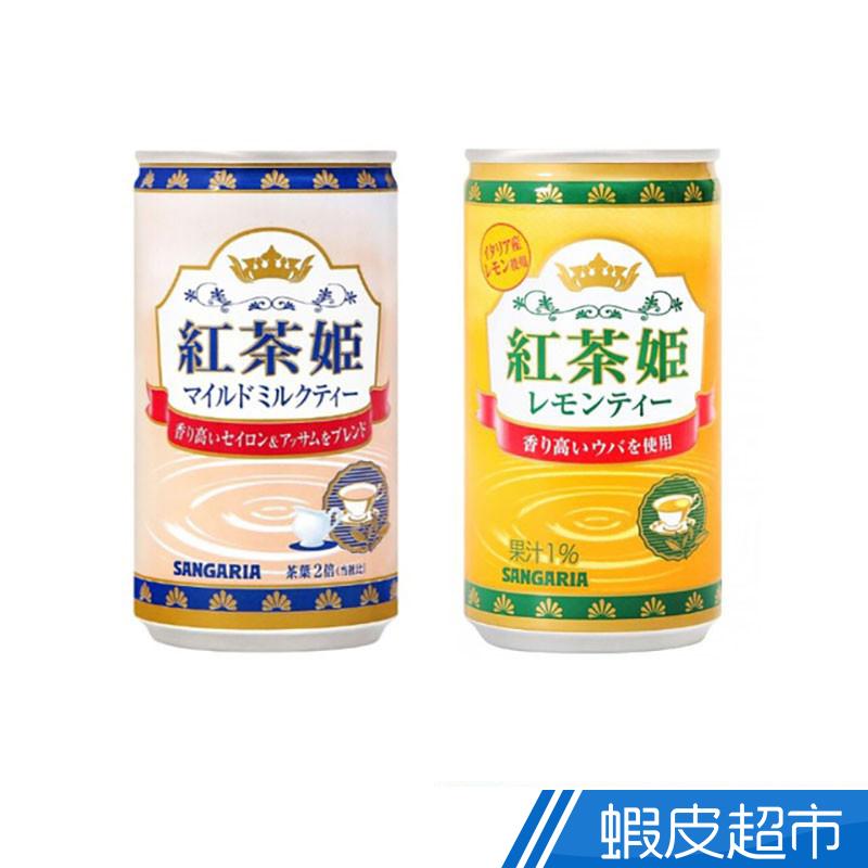 Sangaria 紅茶姬-奶茶/檸檬茶 現貨 蝦皮直送