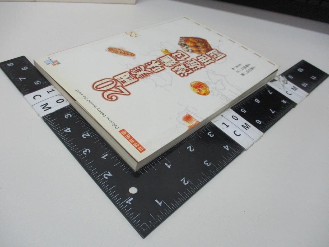 【書寶二手書T4/餐飲_HOW】20國美味麵包漫遊地圖_竹野豐子