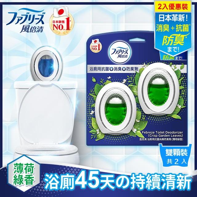 日本風倍清 浴廁用抗菌消臭防臭劑(薄荷綠香)2入裝X2