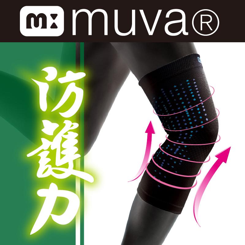 【muva】運動機能透氣護膝(2入)(S-M/L-XL)★3D人體工學立體織法,運動必備小物!