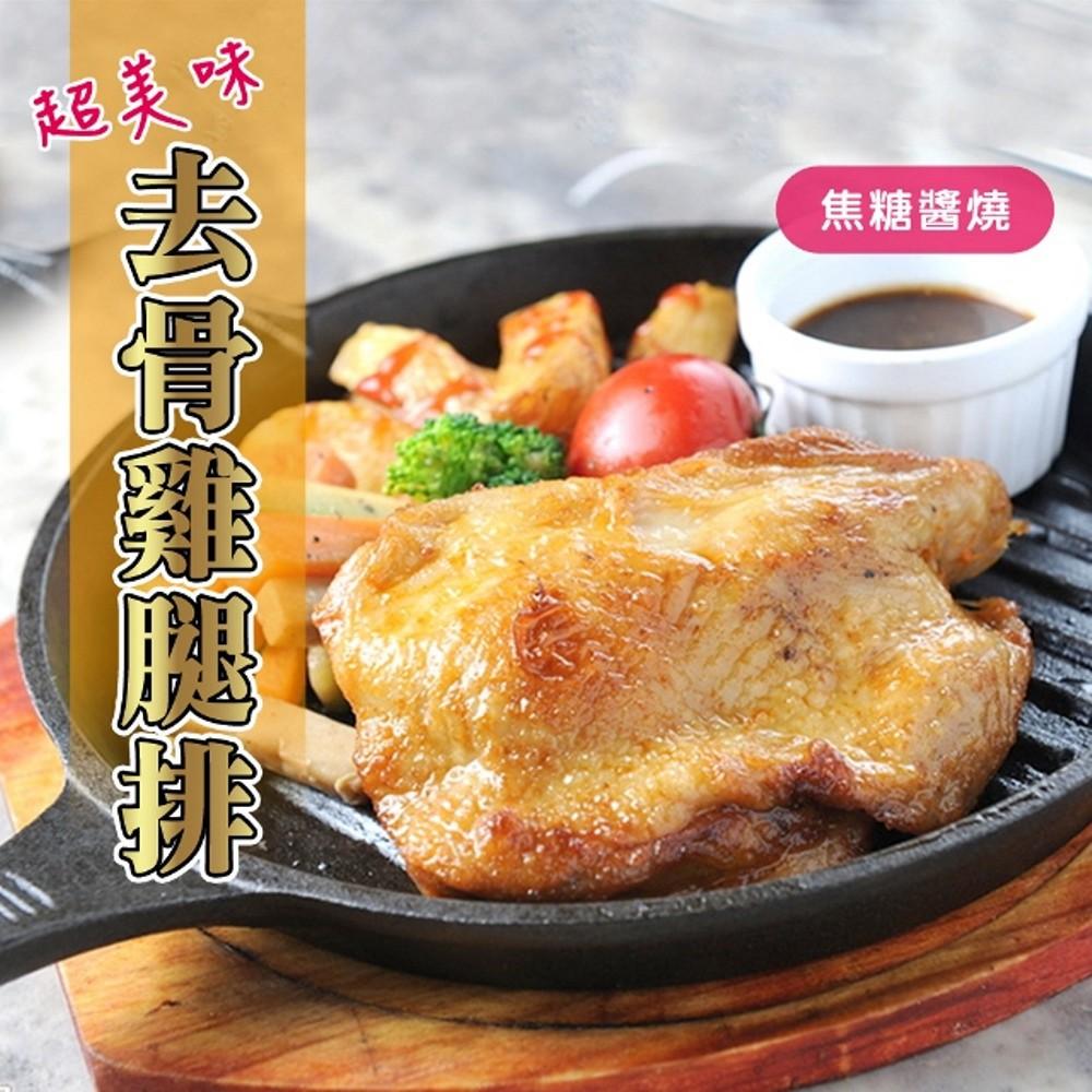 【老爸ㄟ廚房】蜜汁去骨雞腿排 (600G±3%/5片/包)